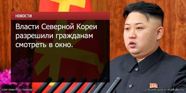 Генсеку ООН запретили въезд в Северную Корею - Цензор.НЕТ 1738
