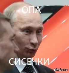 """Трамп назвал Путина """"твердой печенькой"""" - Цензор.НЕТ 9776"""