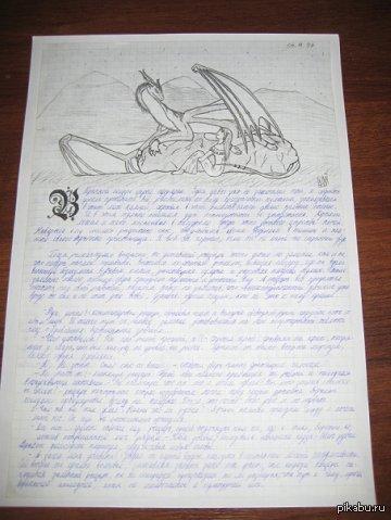 рисунок письмо: