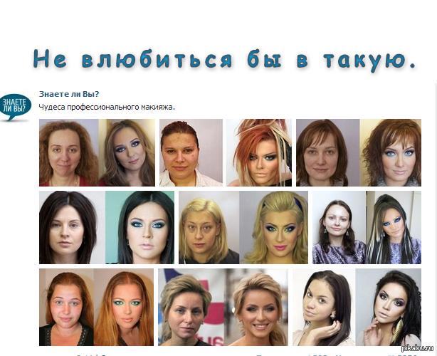 Картинки девушки много косметики