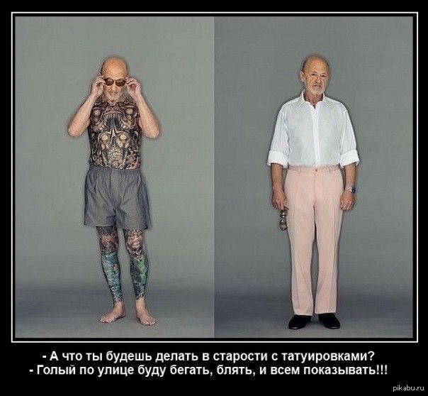 тату в старости картинки