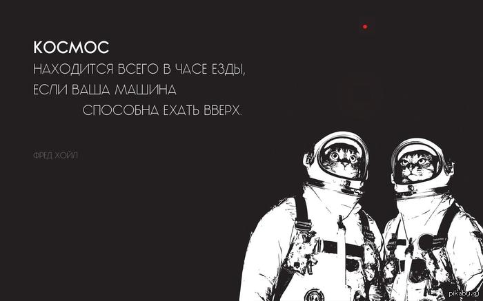 Шутки про космос