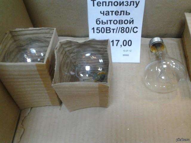 """Смекалка продавцов Многие знают, что """"С 1 января 2011г. в России запрещается продажа ламп накаливания мощностью 100 ватт и более""""  Закон, обход, смекалка, продажа"""