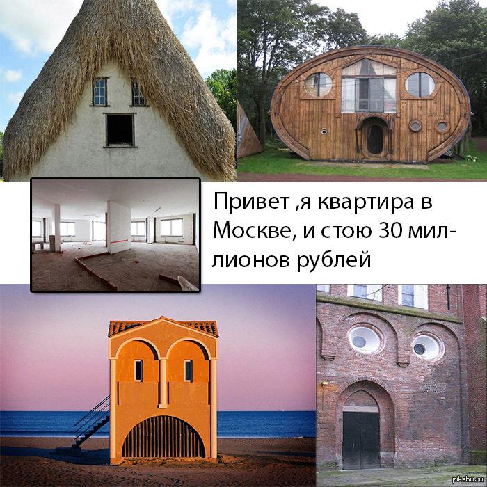 Прикольные квартиры фото