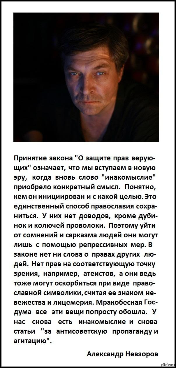 РФ получит страшный ответ за Донбасс и Крым, - российский журналист Невзоров - Цензор.НЕТ 5161