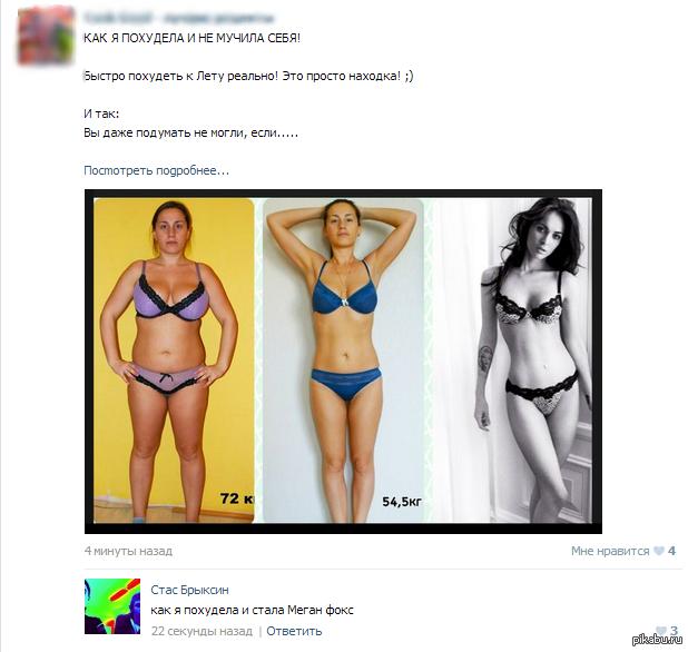 Как похудеть не истязая себя
