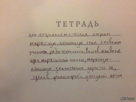 Надписи на тетрадь - 58b