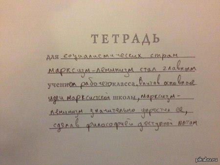 Надписи на тетрадь - 0