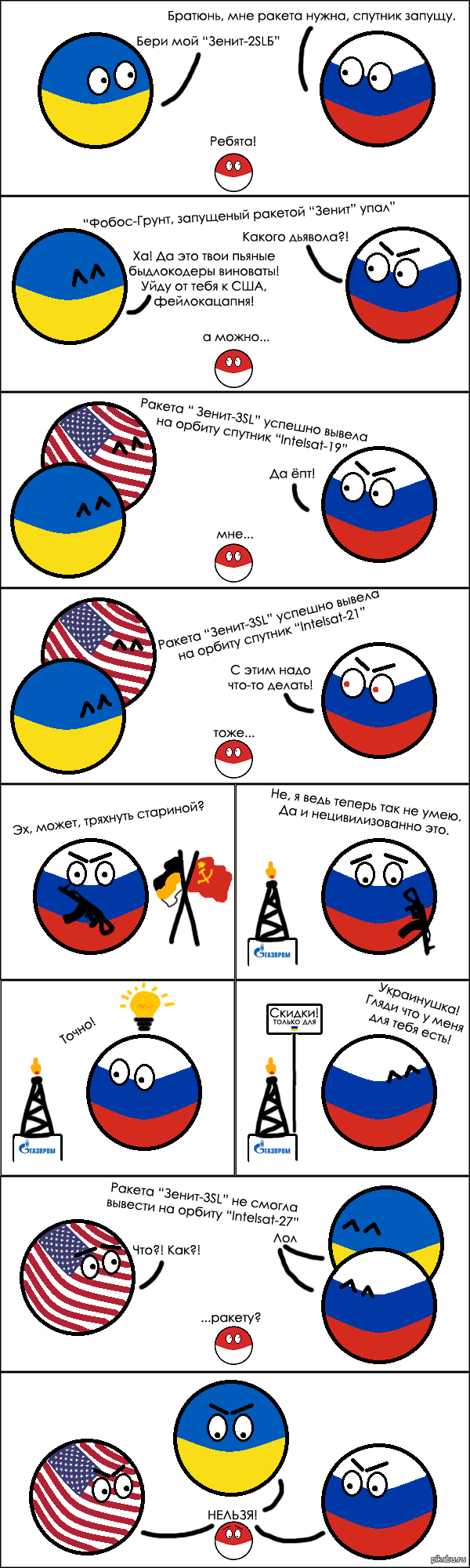 можно раньше приколы про россию 18 людей