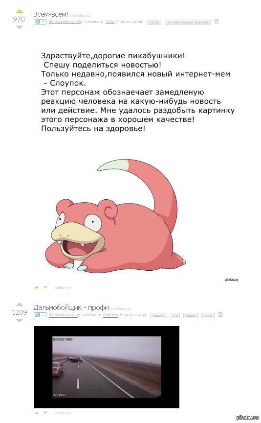 Совпадяшка Новость внизу... Баян он и есть баян