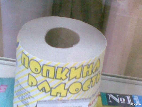 фото бумага туалетная