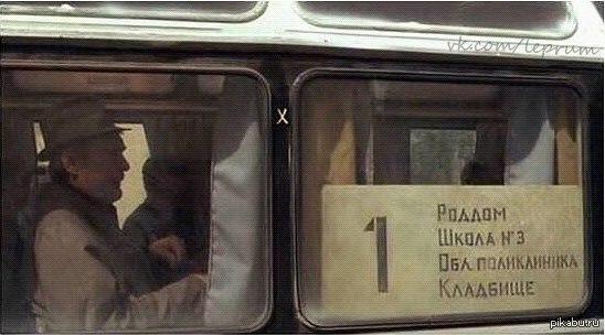 Автобус життя