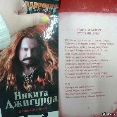 stih-dzhigurdi-pro-huy
