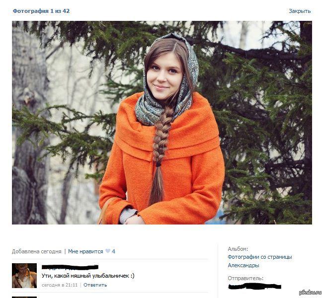 комплименты девушке к фотографии: