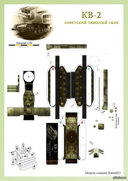 Как сделать из бумаги танк фото схема