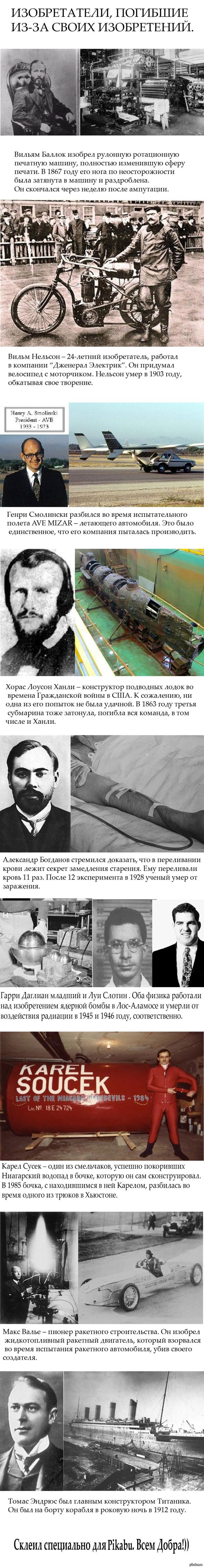 Ученые, погибшие от своих изобретений. Длиннопост.   длиннопост, учёные, изобретения
