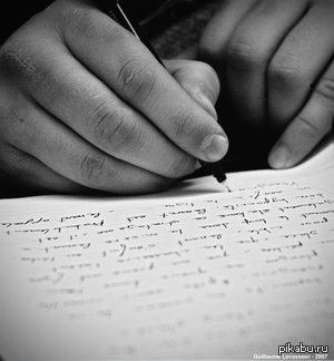 письмо незнакомому мужчине образец - фото 7