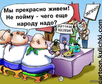 Картинки по запросу чиновники народ картинки
