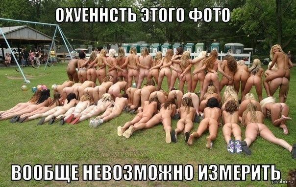 Групповое фото голых поп женщин