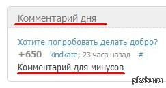 А у кого-то просто потрясающая карма)