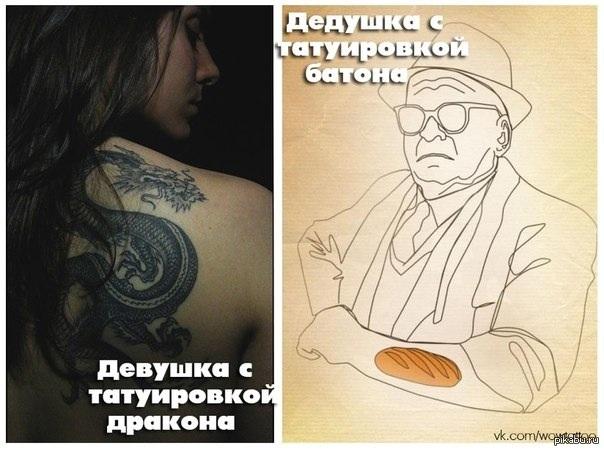 Дедушка с татуировкой батона