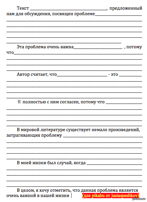 ЕГЭ (Русский Язык) Шаблон для