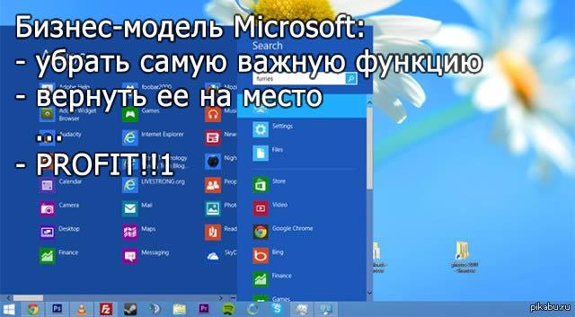 Кнопка Пуск Для Windows 8.1 Скачать Бесплатно - фото 6