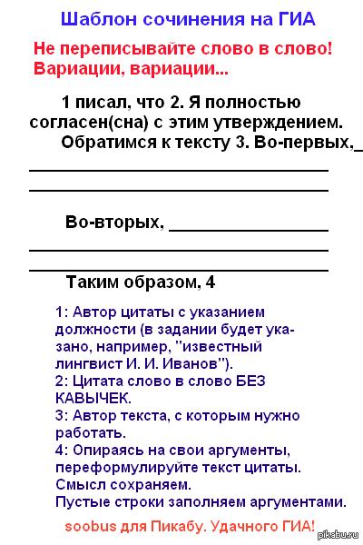 Шаблон сочинения на ГИА По