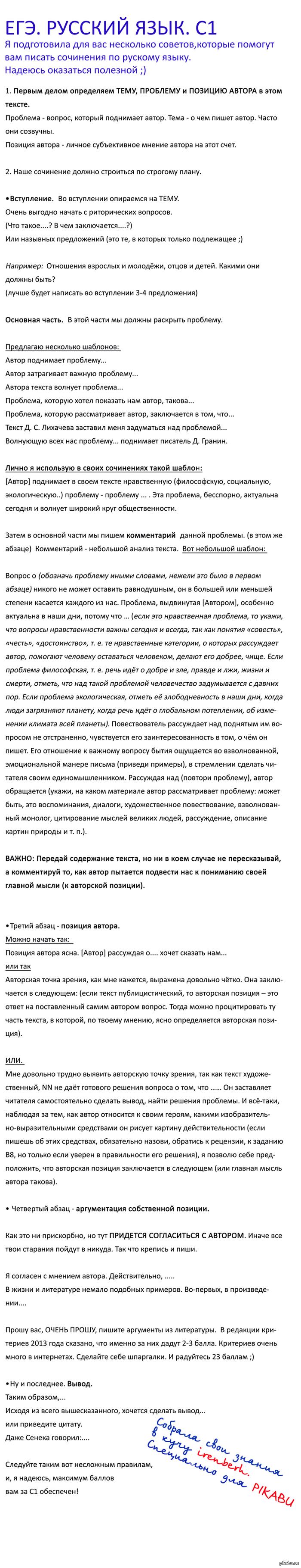 Русский язык 11 егэ