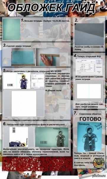 Как сделать обложку для книг из файлов