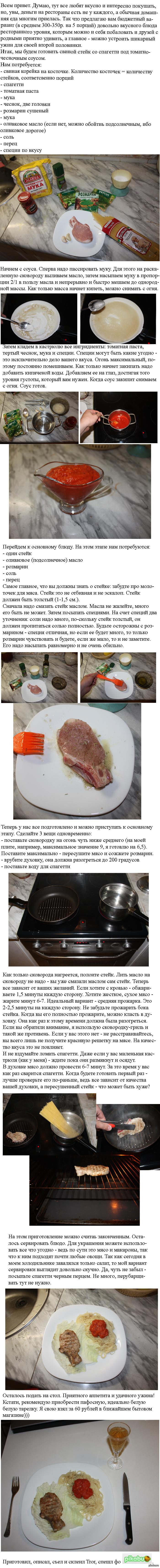 Блюдо тартар фото
