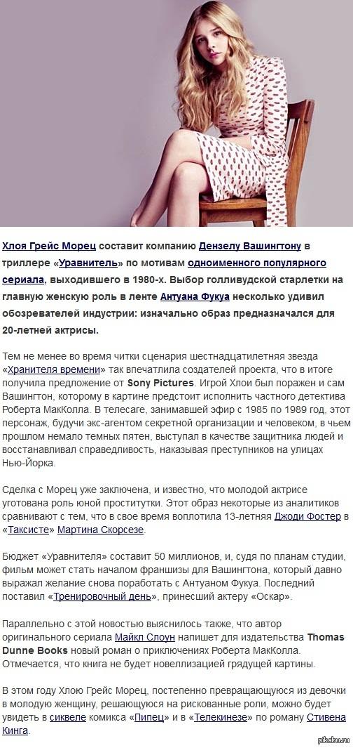 Хлоя Грейс Морец сыграет юную проститутку в «Уравнителе»