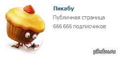 Мне удалось!) Заметил, что подписчиков было 666 600. С этого момента я упорно ждал))