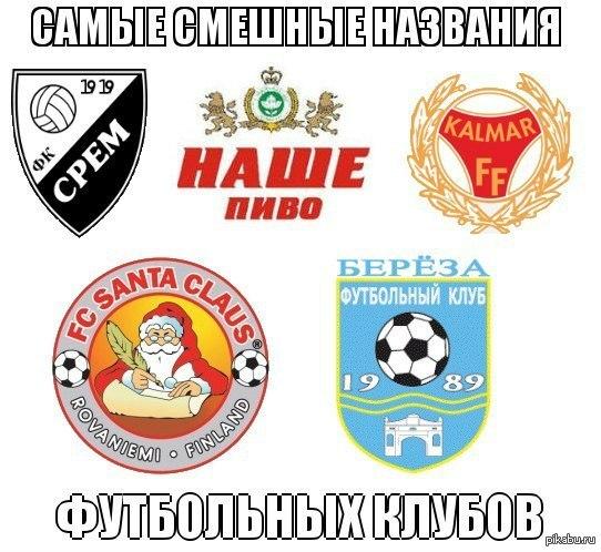 Самых смешных названий футбольных клубов мира
