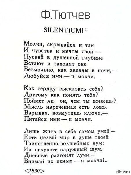 Стих люблю молчать