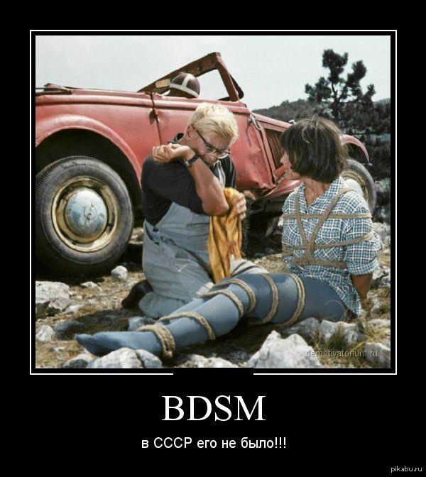 bdsm-yumor