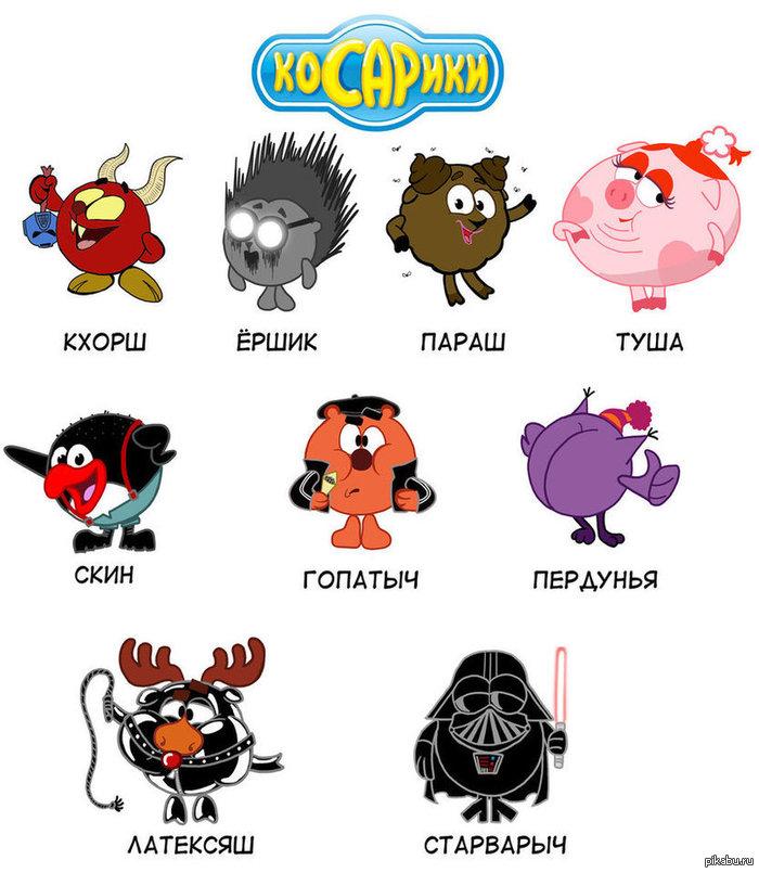 Смешарики картинка, косарики: pikabu.ru/story/smeshariki_1273323