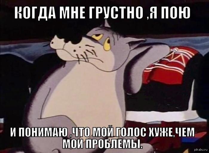 Когда грустно.