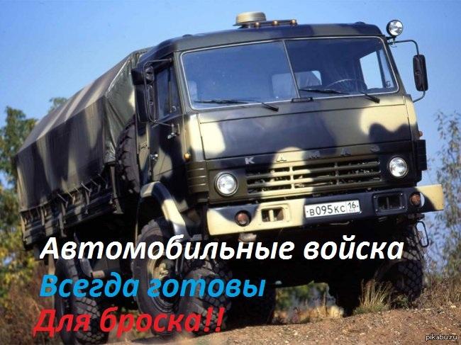 День военного автомобилиста поздравления