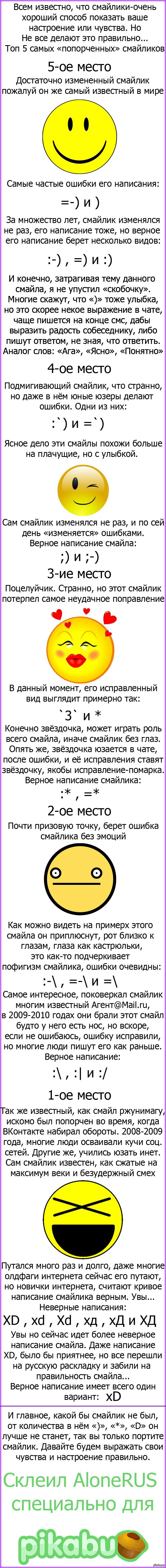 значение смайлика 8: