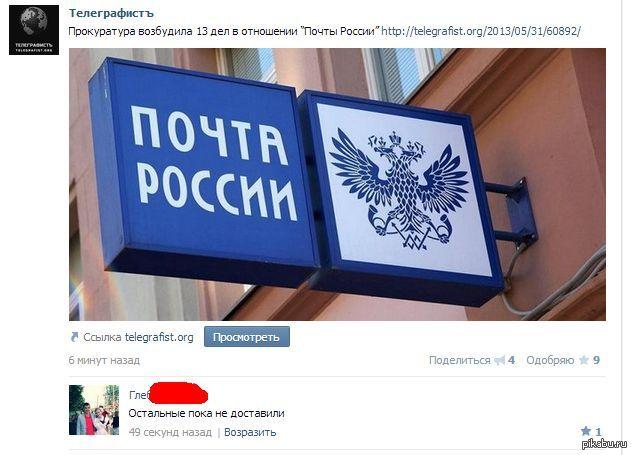 почта россии балахна график работы