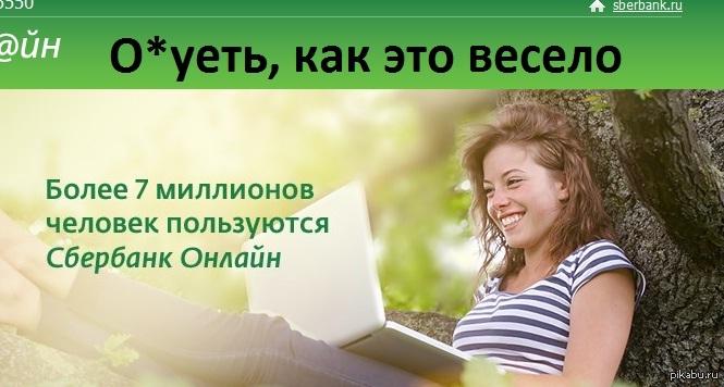 Сбербанк онлайн а там сбербанк