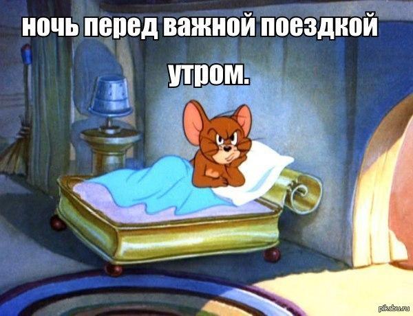 чтобы не уснуть: