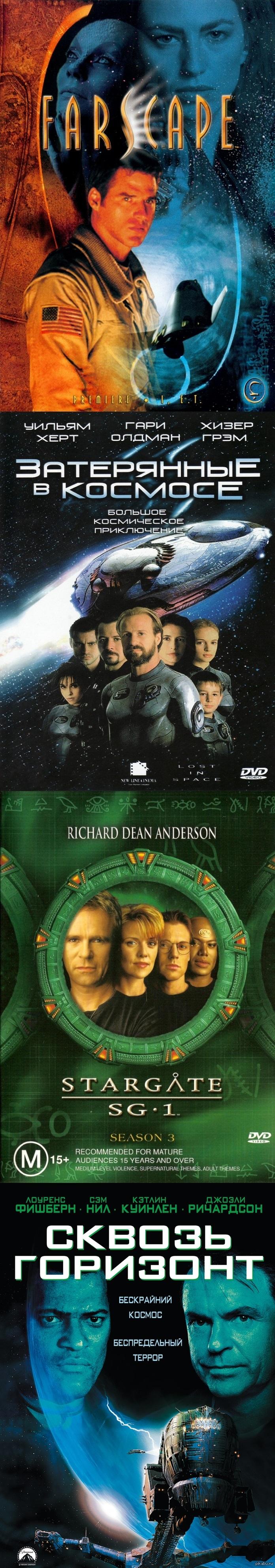 Космическая фантастика фильмы