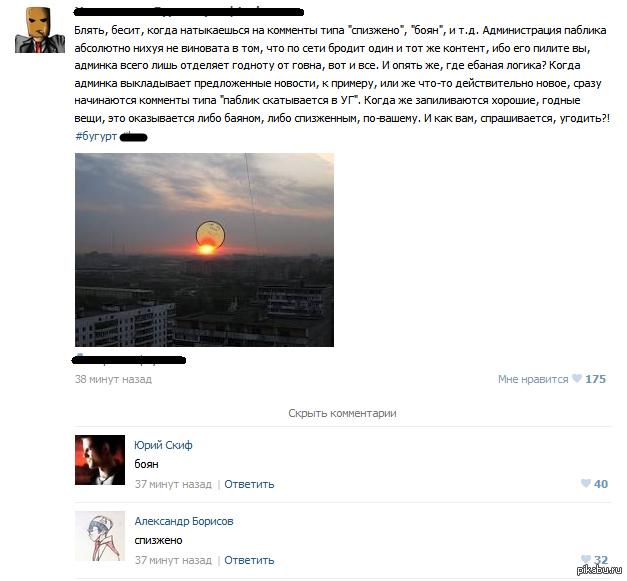 прикрутить комментарии вконтакте