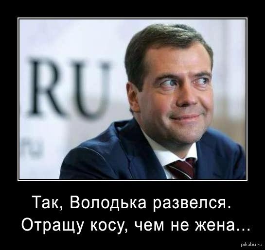 Новая жена Путина? Путин, развелся: pikabu.ru/story/novaya_zhena_putina_1311079