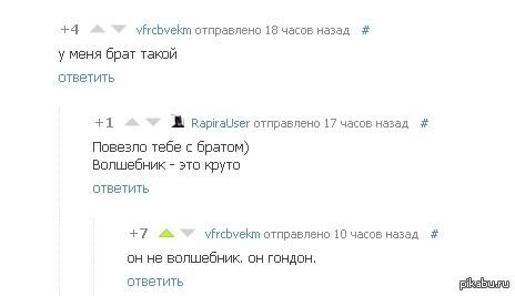 Волшебник к посту http://pikabu.ru/story/_1306236