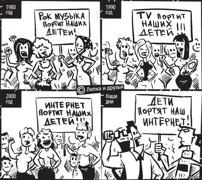 Дети – новая угроза Рунета Так и живем – пока одним некогда присматривать за своими детьми, страдают все остальные (http://www.rg.ru/2013/06/06/reg-urfo/zapret.html).  Интернет, дети, родительский комитет, ВКонтакте