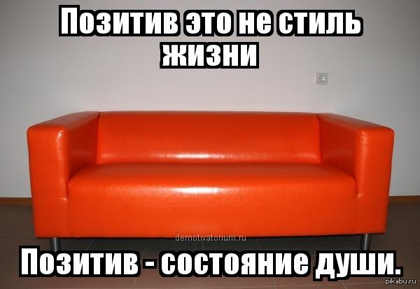 Диван Оранжевый В Москве