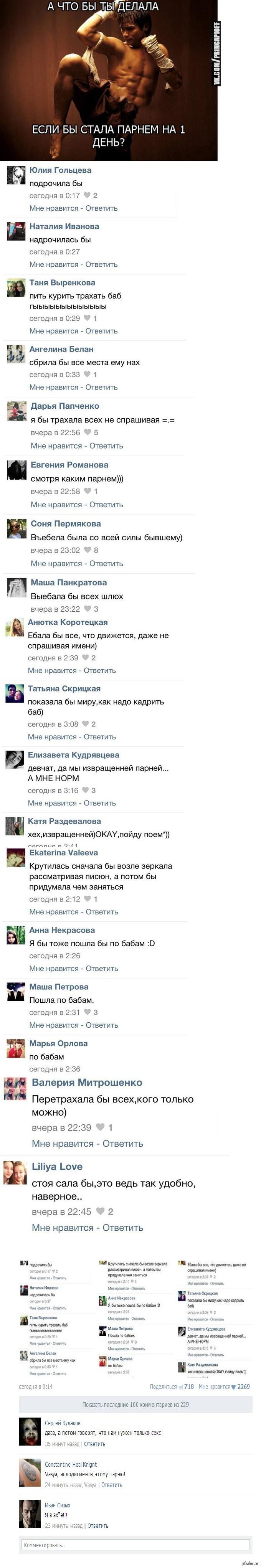 Девушки   Путин, медведь, погоня